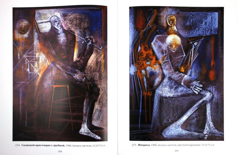 Иллюстрация 1 из 6 для Михаил Шемякин. Альбом в двух томах - Михаил Шемякин | Лабиринт - книги. Источник: Лабиринт
