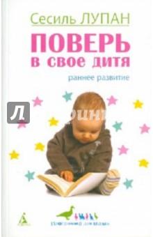 Книга Сесиль Лупан Поверь В Свое Дитя Читать