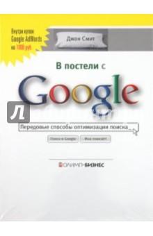 В постели с Google. Передовые способы оптимизации поиска