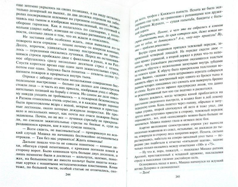 Иллюстрация 1 из 6 для Отрок. Богам - божье, людям - людское - Евгений Красницкий   Лабиринт - книги. Источник: Лабиринт