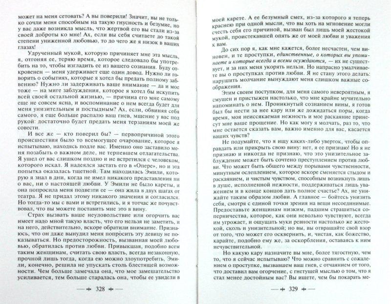 Иллюстрация 1 из 26 для Опасные связи - Шодерло де Лакло Пьер-Амбруаз   Лабиринт - книги. Источник: Лабиринт