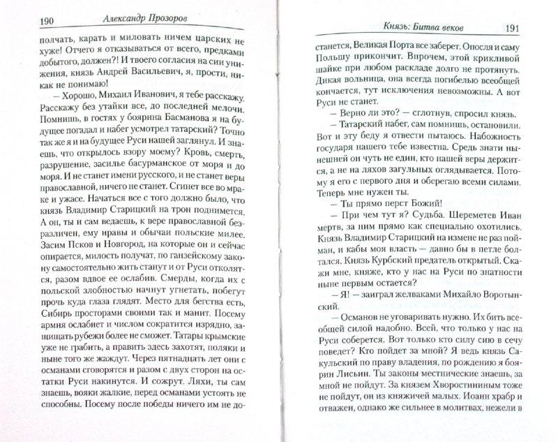 Иллюстрация 1 из 7 для Князь-9. Битва веков - Александр Прозоров | Лабиринт - книги. Источник: Лабиринт