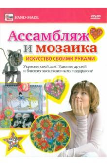 ��������� � ������� (DVD)