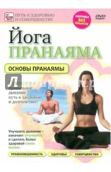 Йога Пранаяма. Основы пранаямы (DVD)