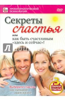 Секреты счастья (DVD)