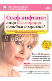 Селф-лифтинг: лицо без морщин в любом возрасте (DVD)