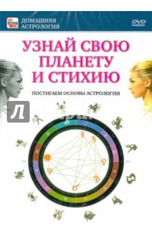 Узнай свою планету и стихию (DVD)