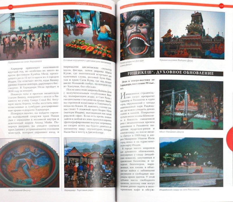 Иллюстрация 1 из 7 для Индия - Крылов, Давыдов | Лабиринт - книги. Источник: Лабиринт
