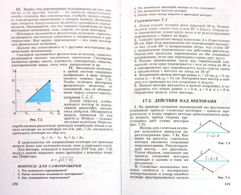 физика а.а.пинский гдз 7 класс