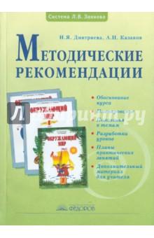 Методические рекомендации к курсу Окружающий мир . 1-2 классы