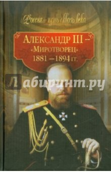 Александр III - Миротворец (1881-1894 гг.)
