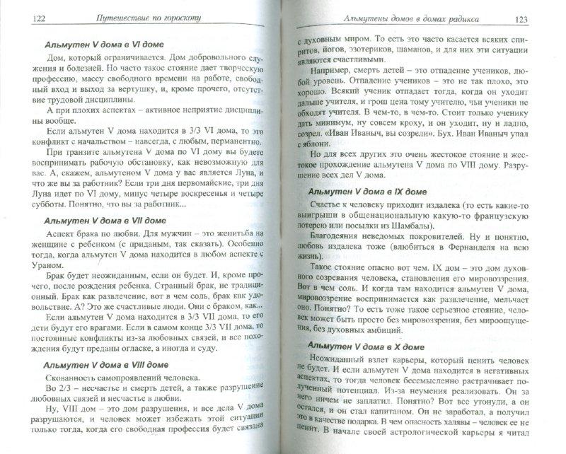 Иллюстрация 1 из 2 для Основы анализа гороскопа - А. Рыжов | Лабиринт - книги. Источник: Лабиринт