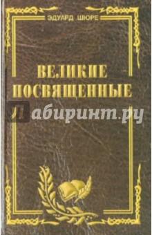 Книга: Великие посвященные. Очерк эзотеризма религий. Автор: Эдуард