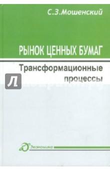 Мошенский Сергей Захарович Рынок ценных бумаг: трансформационные процессы
