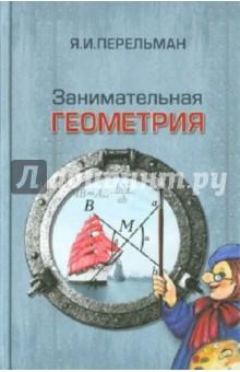 Занимательная геометрияКроссворды и головоломки<br>Эта книга написана не только для любителей геометрии, но и для людей, разговаривающих с геометрией на Вы. Книга предназначается для той широкой категории читателей, от которых по каким-то причинам оказались скрыты многие привлекательные стороны этой замечательной науки. Автор стремится освежить и оживить те знания по геометрии, которые уже имеются у читателя, и, безусловно, научить чему-то новому. Говоря словами автора, внушить охоту и воспитать вкус к ее изучению - прямая задача настоящей книги.<br>3-е издание.<br>