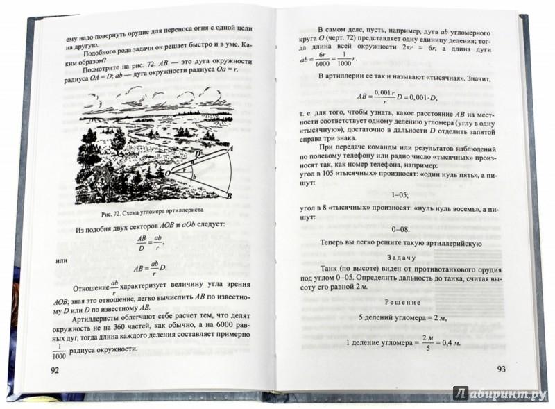 Иллюстрация 1 из 29 для Занимательная геометрия - Яков Перельман   Лабиринт - книги. Источник: Лабиринт