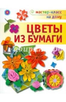 Кулакова Любовь Юрьевна Цветы из бумаги