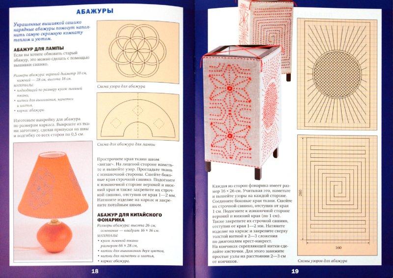 Иллюстрация 1 из 8 для Вышивка в технике сашико | Лабиринт - книги. Источник: Лабиринт