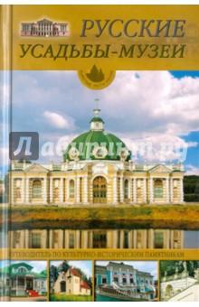 Иванов Юрий Григорьевич Русские усадьбы-музеи