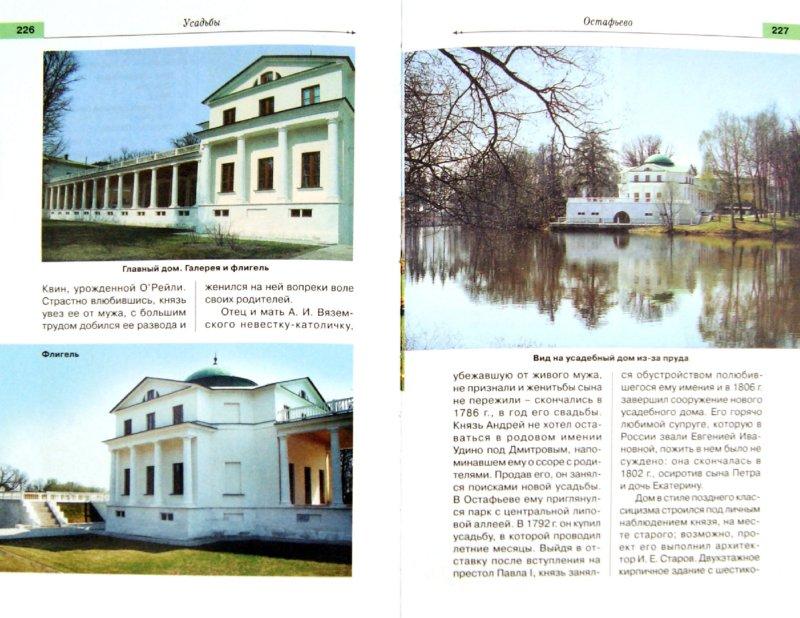 Иллюстрация 1 из 19 для Русские усадьбы-музеи - Юрий Иванов | Лабиринт - книги. Источник: Лабиринт