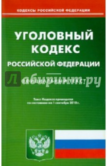 Уголовный кодекс Российской Федерации по состоянию на 01.09.2010 года