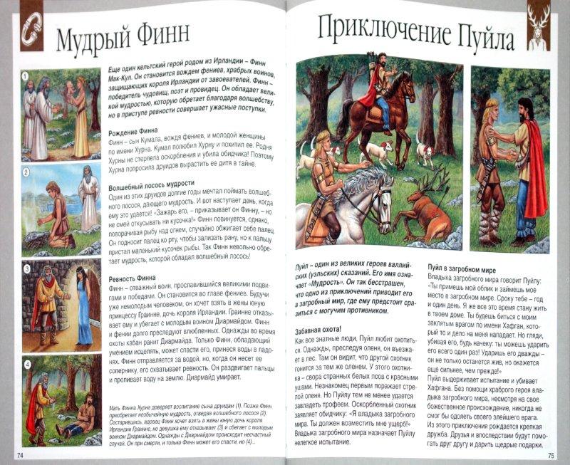 Иллюстрация 1 из 45 для Мифы и легенды народов мира - Сильви Босье | Лабиринт - книги. Источник: Лабиринт
