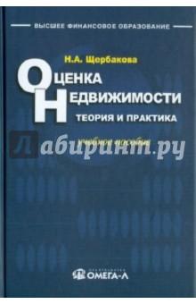 Щербакова Наталья Александровна Оценка недвижимости: теория и практика: учебное пособие