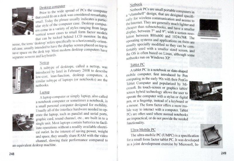 технических язык решебник вузов для английский башмакова