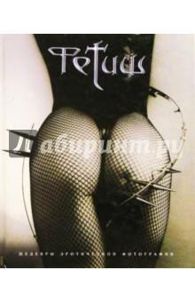 Фетиш: Шедевры эротической фотографии