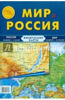 Карта складная. Мир и Россия (физические)Атласы и карты мира<br>Физические карты: Мир и Россия. <br>Масштаб: 1: 8800000; 1: 34000000<br>