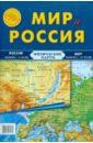 Карта складная: Мир и Россия  ...