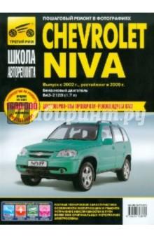 скачать Chevrolet Niva. руководство по эксплуатации - фото 10
