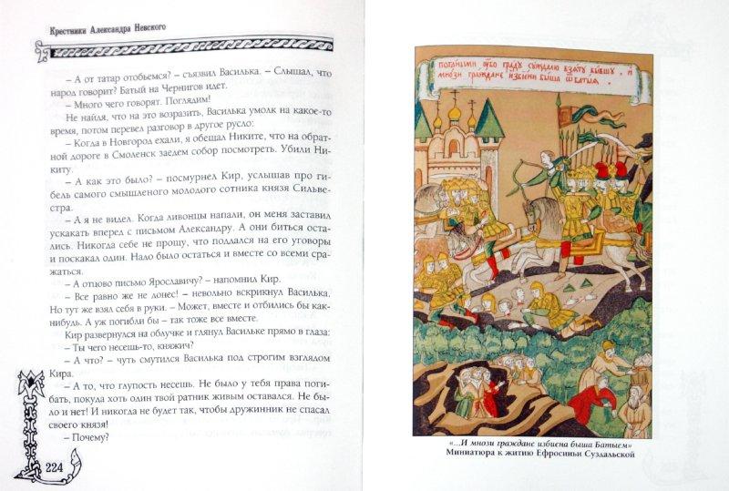 Иллюстрация 1 из 27 для Крестники Александра Невского - Алексей Плугарь   Лабиринт - книги. Источник: Лабиринт