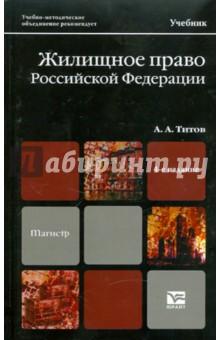 Жилищное право Российской Федерации. Учебник для магистров