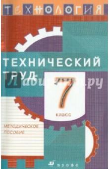 Технология. Технический труд.7 класс: методическое пособие