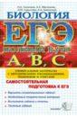 ЕГЭ-Биология. Самостоятельная подготовка к ЕГЭ. Универсальные материалы с решениями и ответами