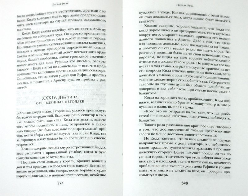 Иллюстрация 1 из 4 для Твердая Рука. Флибустьеры - Густав Эмар   Лабиринт - книги. Источник: Лабиринт