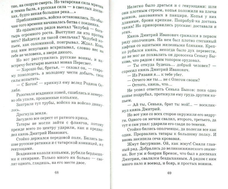 Иллюстрация 1 из 8 для На страже Руси - Олег Тихомиров | Лабиринт - книги. Источник: Лабиринт