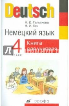 Немецкий язык. 4 класс: Книга для учителя