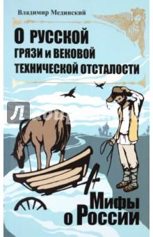 Мединский Владимир Ростиславович О русской грязи и вековой технической отсталости