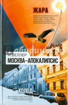 Веллер Михаил Москва - Апокалипсис