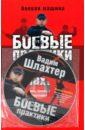 Боевые практики (+CD), Шлахтер Вадим