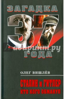 Вишлев Олег Викторович Сталин и Гитлер. Кто кого обманул