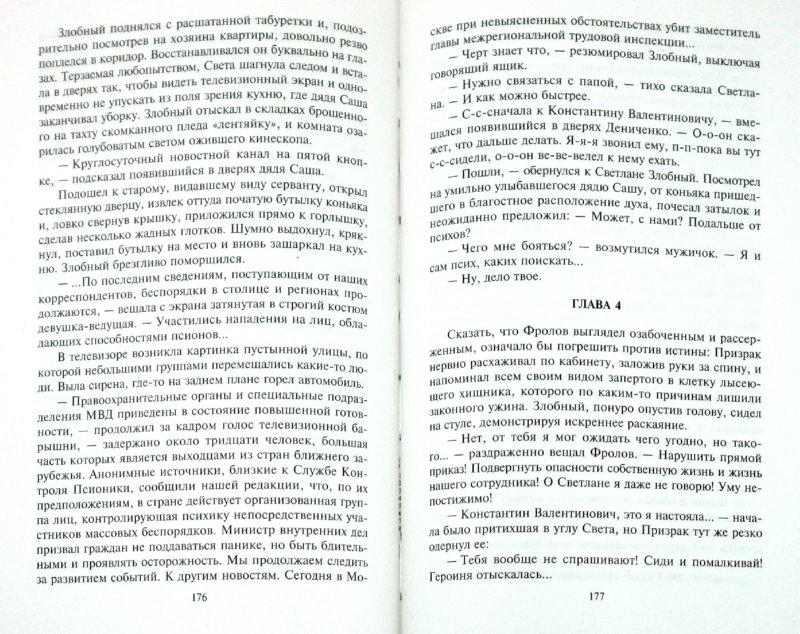 Иллюстрация 1 из 5 для Хроники аскета. Третья сила - Артемьев, Холмогоров | Лабиринт - книги. Источник: Лабиринт