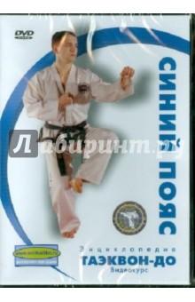 Энциклопедия таэквон-до. Синий пояс (DVD)