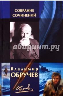 Обручев Владимир Афанасьевич Собрание сочинений в одном томе