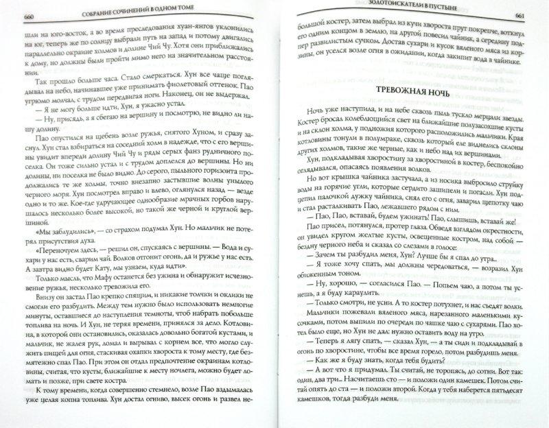 Иллюстрация 1 из 8 для Собрание сочинений в одном томе - Владимир Обручев | Лабиринт - книги. Источник: Лабиринт