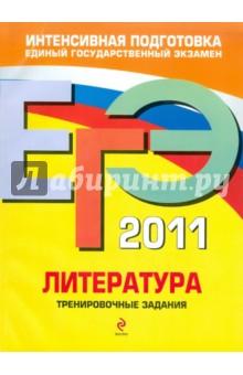 ЕГЭ 2011. Литература: Тренировочные задания