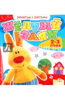 Занятия с детьми 2-3 лет. Жёлтый заяц