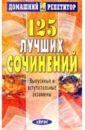 125 лучших сочинений. Выпускные  ...